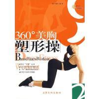 【二手正版9成新现货包邮】360度美胸塑形操 葛苓 王翡 上海文化 9787806469392