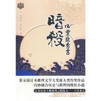 【二手旧书9成新】丰臣秀吉 (日)冈田秀文 ,袁斌 9787507526394 华文出版社