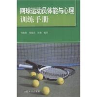 网球运动员体能与心理训练手册,郑建岳,许强,周海雄,人民体育出版社,9787500934950