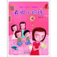 桥梁书 开心读――方素珍系列:真假小珍珠 浙江少年儿童出版社 9787534258473