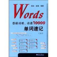 Words图解词根词源10000单词速记 (上下两册)韩冰、赵瑞 著天津大学出版社