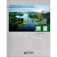 【正版二手书9成新左右】园林工程测量 赵群 气象出版社