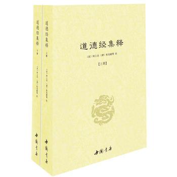 道德经集释(全二册)  河上公杜光庭著 00 中国书店出版社