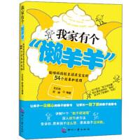 【二手书8成新】我家有个懒羊羊 尤红玲,舒湖 印刷工业出版社