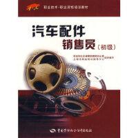 汽车配件销售员(初级) 水从芳 主 中国劳动社会保障出版社 9787504555618 新华书店 正版保障