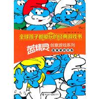 全球孩子都爱玩的经典游戏书 蓝精灵创意游戏系列蓝爸爸的任务