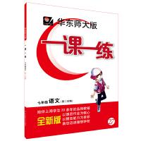 一课一练・七年级语文(第二学期)(2019年春适用)