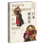 日本维新史:日本明治时期的政治与经济