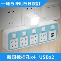 无线插座转换器一转二三四五家用多功能USB转换插头板夜灯带开关 一转四(夜灯+USB+防雷)X5蓝 买二送一