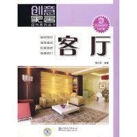 创意家居百科系列丛书 客厅,李江军著,中国电力出版社,9787508389936