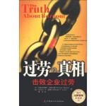 过劳的真相:击败企业过劳,[美] 克里斯蒂娜・马斯拉奇(Christina Maslach),[加,中国财政经济出版社