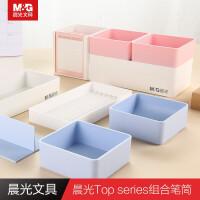 晨光文具Top series组合笔筒学生多功能可移动收纳盒书桌办公室笔筒