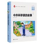 中外科学家故事 小学语文新课标必读丛书 彩绘注音版