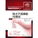 电子产品装配与调试(李文龙)