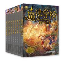 魔法学校(新版套装全9册)