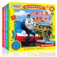 托马斯小火车书籍全5册幼小衔接卡通动漫图画故事书 幼儿0-3-6岁绘本宝宝语言 不怕被嘲笑托马斯和朋友表达力培养互动读