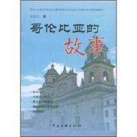【RZ】哥伦比亚的故事 吴宣立 中国文联出版社 9787505962231