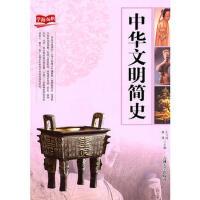 【正版二手书9成新左右】中华文明简史 王飞鸿,崔晟 吉林大学出版社