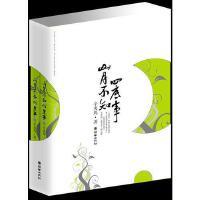 [旧书二手9成新]山月不知心底事 /辛夷坞 朝华出版