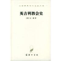 英吉利教会史,[英]比德 ,陈维振,周清民,商务印书馆,