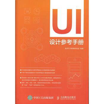 UI设计参考手册(pdf+txt+epub+azw3+mobi电子书在线阅读下载)