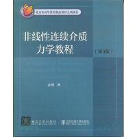 非线性连续介质力学教程(第三版)