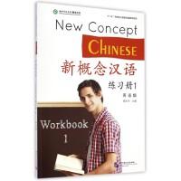 新概念汉语练习册(1英语版)
