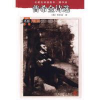 【二手书8成新】普希金诗选 (俄罗斯)普希金,高莽 人民文学出版社
