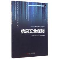 【二手书8成新】信息安全保障 吴世忠 ... [等]著 机械工业出版社
