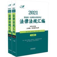 司法考试2021 2021国家统一法律职业资格考试法律法规汇编(双色应试版)(全两册)(2021飞跃版大法规)