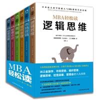 正版 MBA轻松读(全6册)金融学市场营销组织管理管理会计经营战略逻辑思维企业管理mba书籍管理全套mba书籍逻辑思维