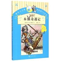 木偶奇遇记(6-9岁)/你长大之前必读的66本书