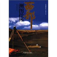 【正版二手书9成新左右】西部测图抒怀 《西部测图抒怀》编委会 中国社会出版社