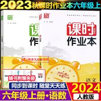 课时作业本六年级上册语文数学2本人教版通城学典2021秋