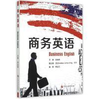 商务英语/吴金保 中国石油大学出版社