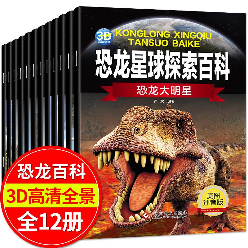恐龙星球大探秘全12册 恐龙书3-5-6-12岁儿童科普课外书图书关于恐龙王国世界3d立体绘本故事书小学生的书籍大百科全书注音版读物 拍下12本 3D场景 恐龙大百科 注音版
