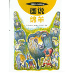 画说绵羊,[日]铃木康司,[日]武藤浩史,中国农业出版社,9787109244238