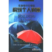 花旗银行引领您构筑个人财富 高夫 当代中国出版社 9787801704061