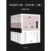 中信国学大典:文学经典(下册)(套装共6册)(电子书)