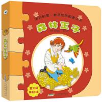 宝宝的第一套益智拼图童话书:森林王子