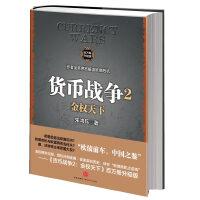 【正版二手书9成新左右】货币战争2:金权天下(册升级版 宋鸿兵 中信出版社