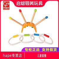 Hape 儿童套圈 宝宝智力户外投掷游戏套圈圈亲子儿童益智玩具礼物