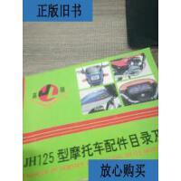 [二手旧书9成新]嘉陵JH125型摩托车配件目录及图册 /不详 中国嘉