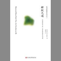 解脱之道:钻石途径系列之二 阿玛斯,胡因梦 深圳报业集团出版社