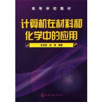 【正版二手书9成新左右】计算机在材料和化学中的应用 张发爱,赵斌著 化学工业出版社
