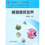 植物组织培养(高职) 曹春英 中国农业出版社 9787109106383
