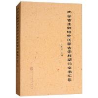 内蒙古土默特金氏蒙古家族契约文书汇集 铁木尔 中央民族大学出版社 9787566014245