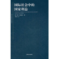 国际社会中的国家利益 (美)芬尼莫尔,袁正清 上海人民出版社 9787208104983