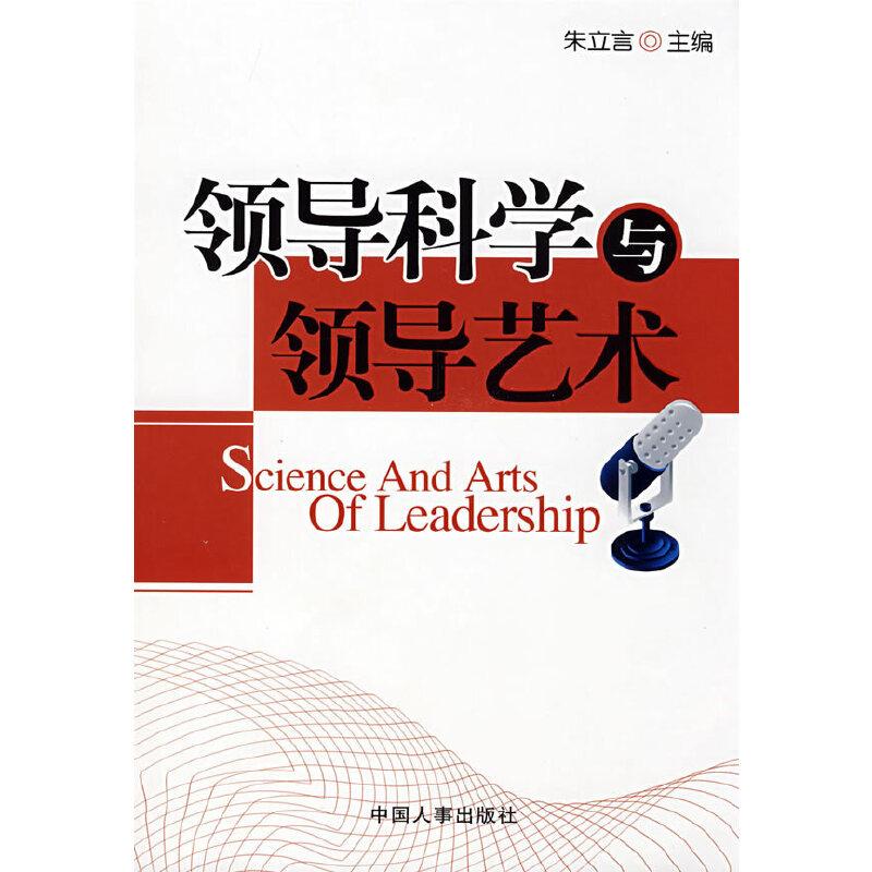 领导科学与领导艺术