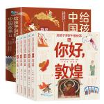 给孩子讲好中国故事・中国奇迹(函套5册)